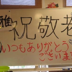★☆敬老会☆★の画像