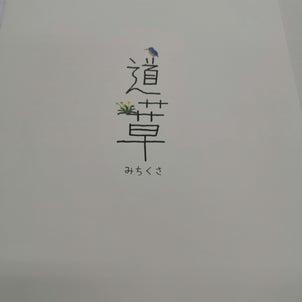 新しい自立の形?!ドキュメンタリー「道草」の画像