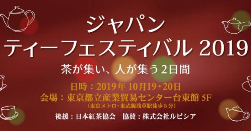 ジャパンティーフェスティバル2019