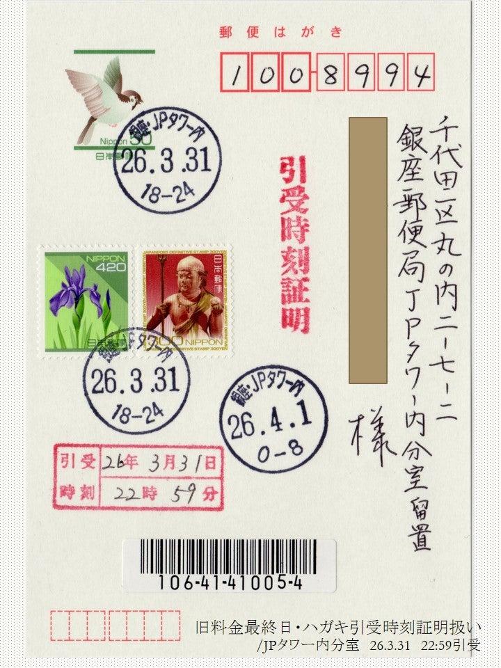 料金改定前の引受時刻証明郵便・・・ | あずましい風に吹かれて(関東 ...
