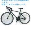自転車盗難の画像