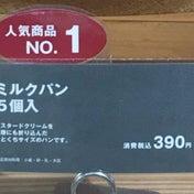 無印良品☆美味しすぎて絶叫したNO.1商品♡
