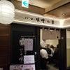 つじ田味噌の章東京ラーメンストリートの画像