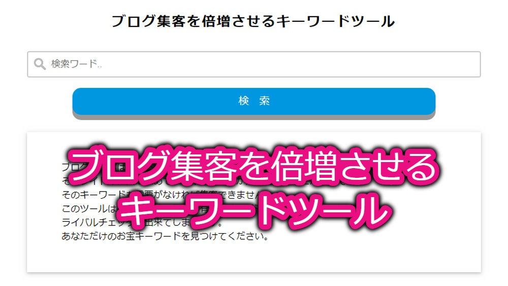 """""""ブログ集客を倍増させるキーワードツールが完成"""""""