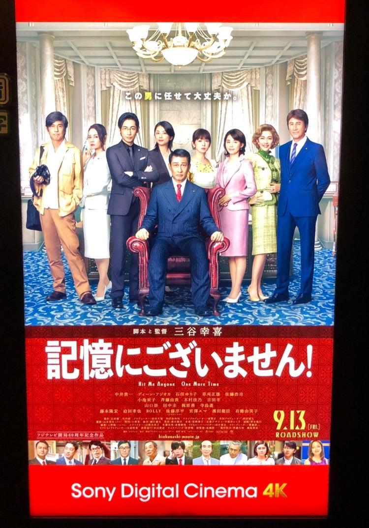記憶 に ご ざいません 天海 祐希 どこ 「記憶にございません」天海祐希と田中圭の出演シーンはどこ?