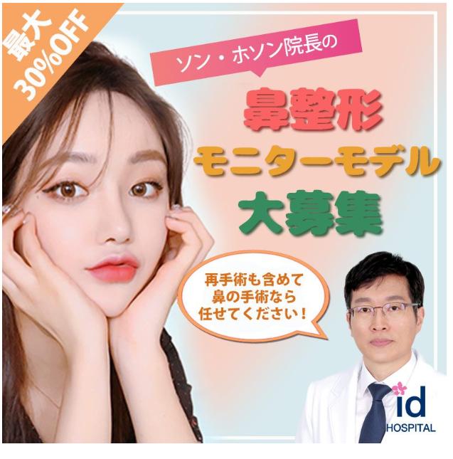 id鼻モニター