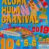ALOHA HULA CARNIBAL2019に出演させていただきますの画像