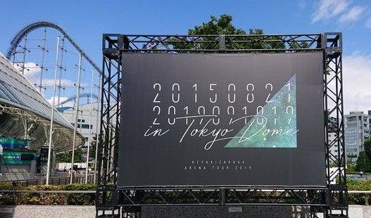 欅坂46 夏の全国アリーナツアー2019@東京ドーム 1日目 セット