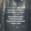 「Fine Creek Leathers」展示会レポート!!