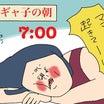【忙しい朝に時短!】くちゃくちゃな寝ぐせもかわいいけど。