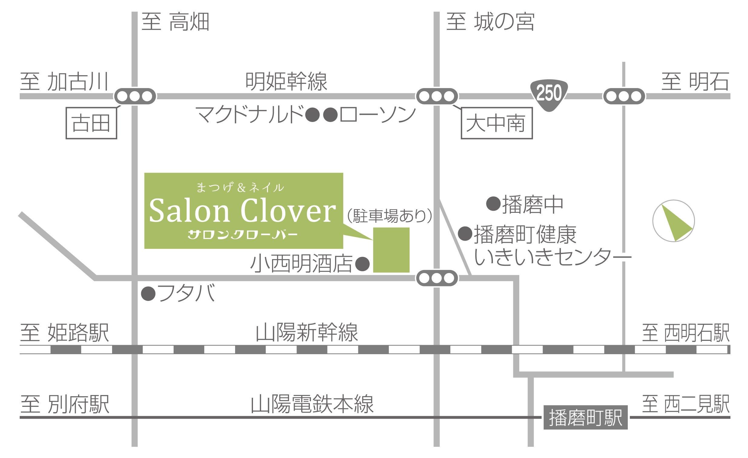 播磨町・土山のマツエクとネイル、サロンクローバーへのアクセス(加古川・明石)