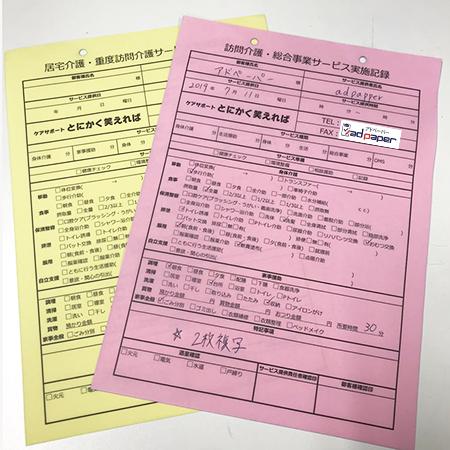 訪問介護サービス記録