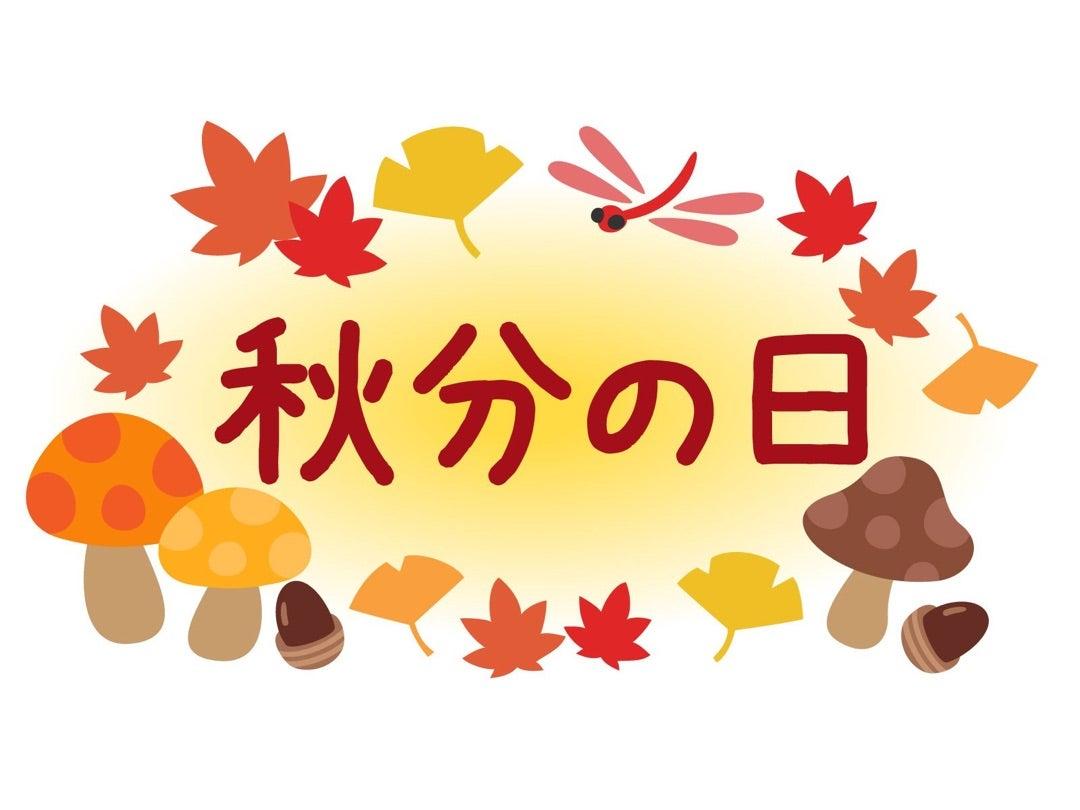 【動画】9月23日★秋分の日★恋愛運は上昇中!夢の実現力が試される時の記事より