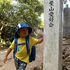 許斐山(このみやま)に登ろう!(2019/9/18)の記事より