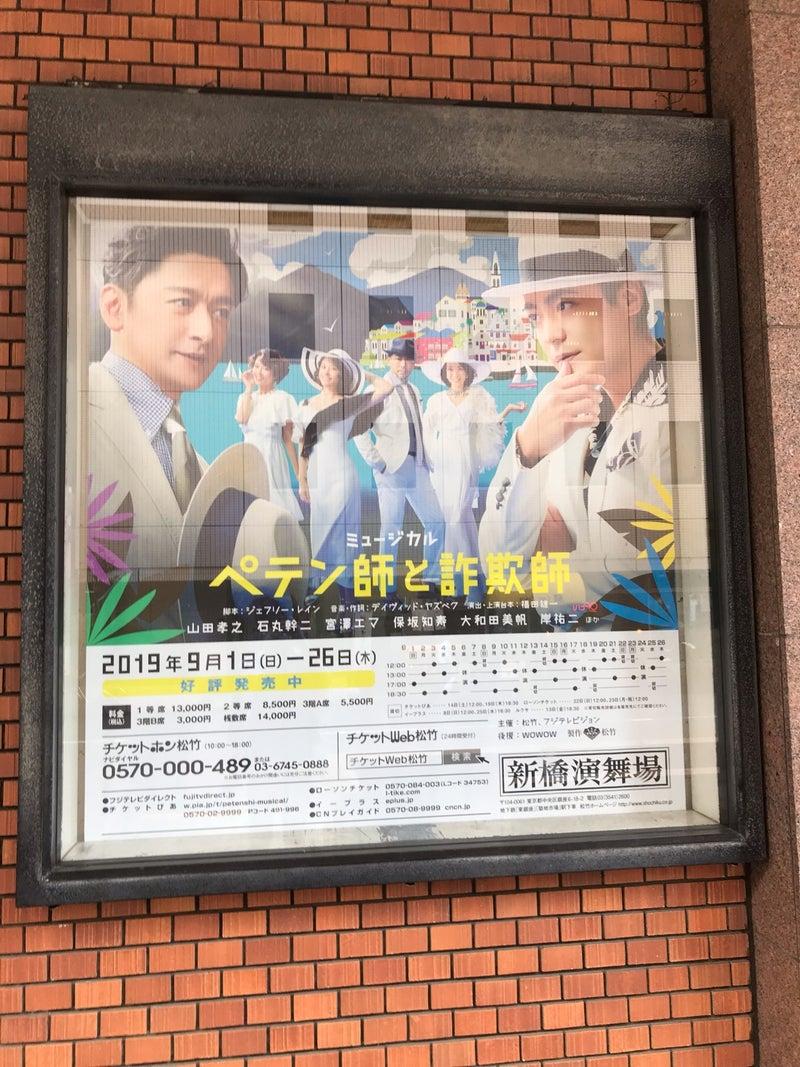 『ペテン師と詐欺師』を観劇感激したシミ焼き中年♬   朝隈濯 ...