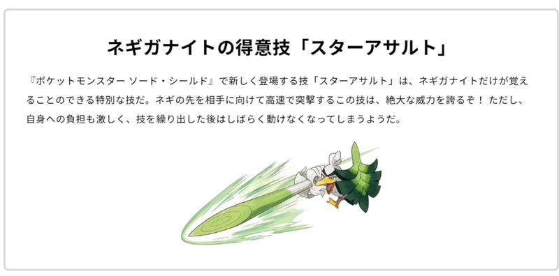 ネギガナイト シールド ポケモン ソード