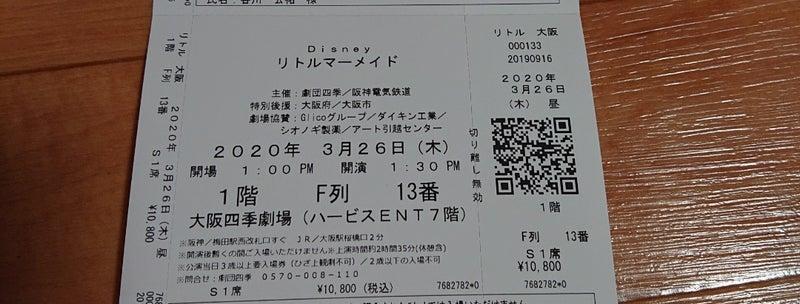劇団四季 チケット
