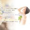《美しさを真剣に捉える女性のために》elmu style project スタート!