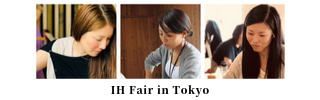 IHフェアin東京