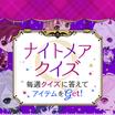 『魔界王子と魅惑のナイトメア』クイズの正解
