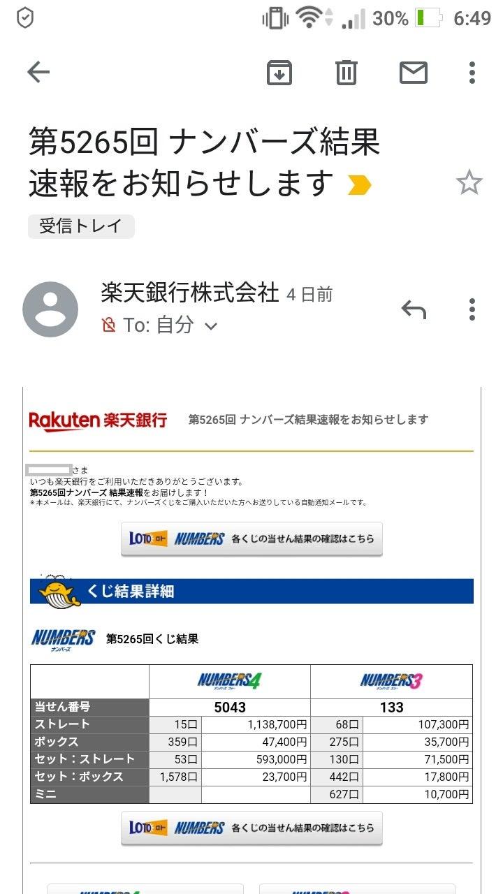 結果 ナンバーズ 速報 4