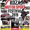 今月29日は沖縄旧車イベントにコヤジZ30が初の上陸。