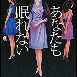 画像 山口 恵似子 著「あなたも 眠れない」 の記事より 2つ目