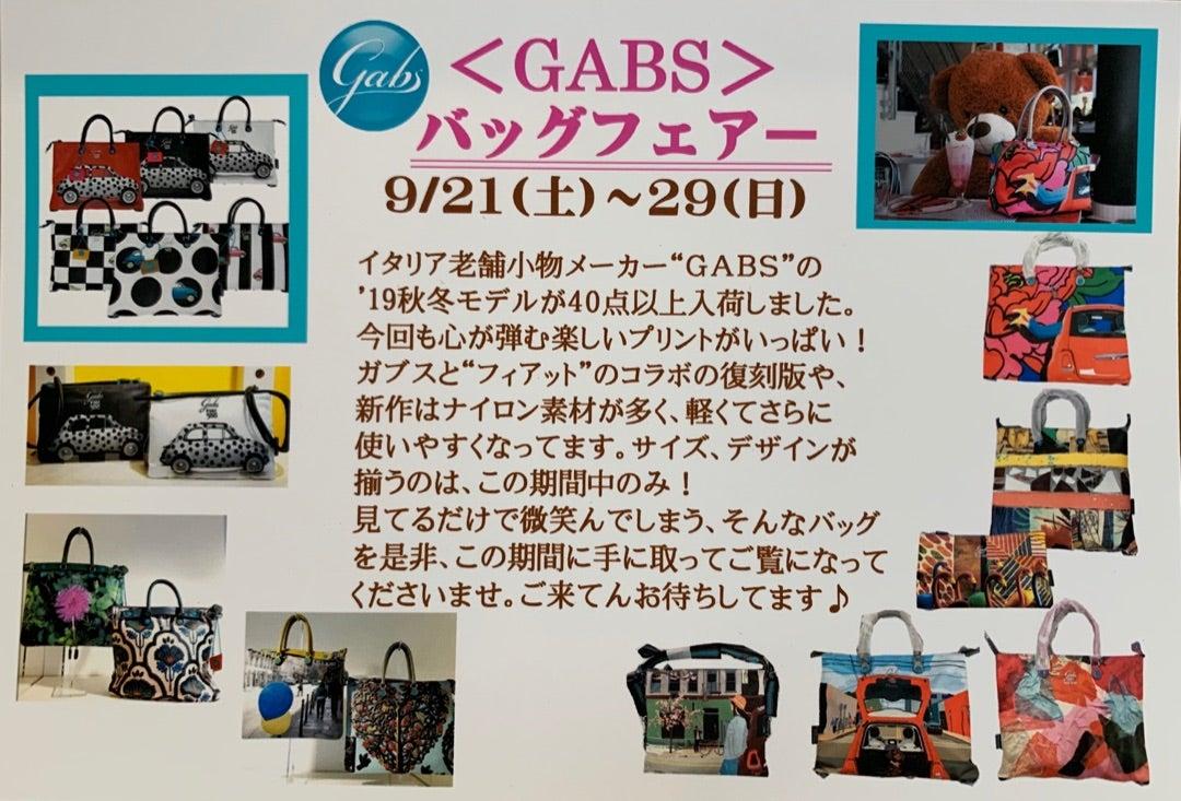 【てん】GABS(ガブス)のバッグのイベントです!の記事より