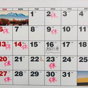 10月より診療日変更の画像
