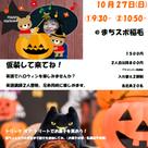 10/27日@まちスポ稲毛☆ハロウィンイベントの詳細ですの記事より