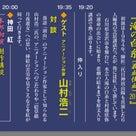 9月26日 神田紅 独演会(紅佳もでるよ!)の記事より