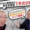「気まま放送【その23】」は9月26日(木)にライブ配信しますよ~!