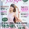 【メディア掲載】ヨガジャーナル vol.67  10・11月号の画像