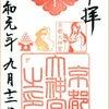 京都大神宮(京都)part8の画像