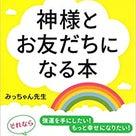 斉藤一人 公式ブログ 一日一語 9月29日の記事より