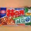 『亀田製菓』さんの『亀田の柿の種』でおやつ