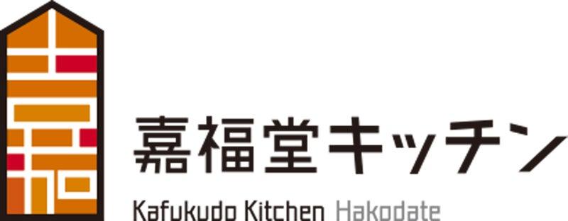 嘉福堂キッチン