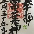 岐阜県大垣市  常葉神社