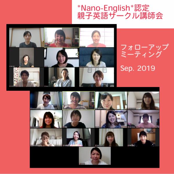 【新春開催】全国からご受講可「親子英語サークル講師養成講座」(*Nano-English*認定)の記事より