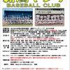 中学硬式野球チーム 新潟ヤング 選手募集!の画像