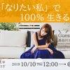 【魅力ラボ】10月のゲストは長谷川エレナ朋美さん!の画像