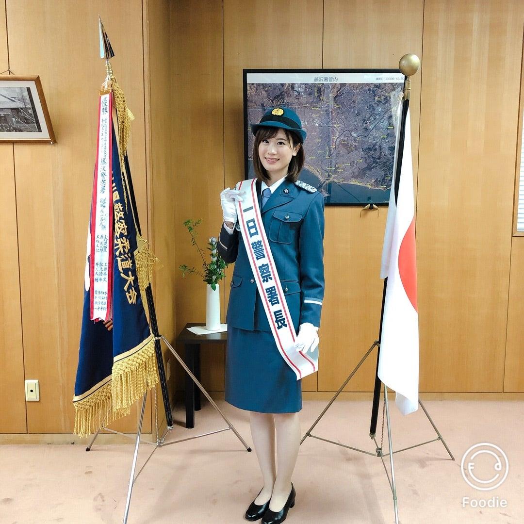 藤沢警察署一日署長 | 瀬戸麻沙美オフィシャルブログ Powered by Ameba