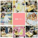 (開催レポ)ベビー キッズ~中学生イベント イオン倉敷 イオン岡山の記事より