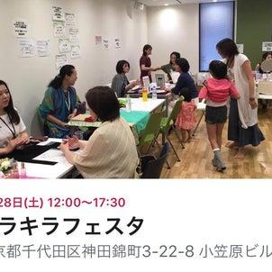 9/28(土) キラキラフェスタ出店のお知らせの画像