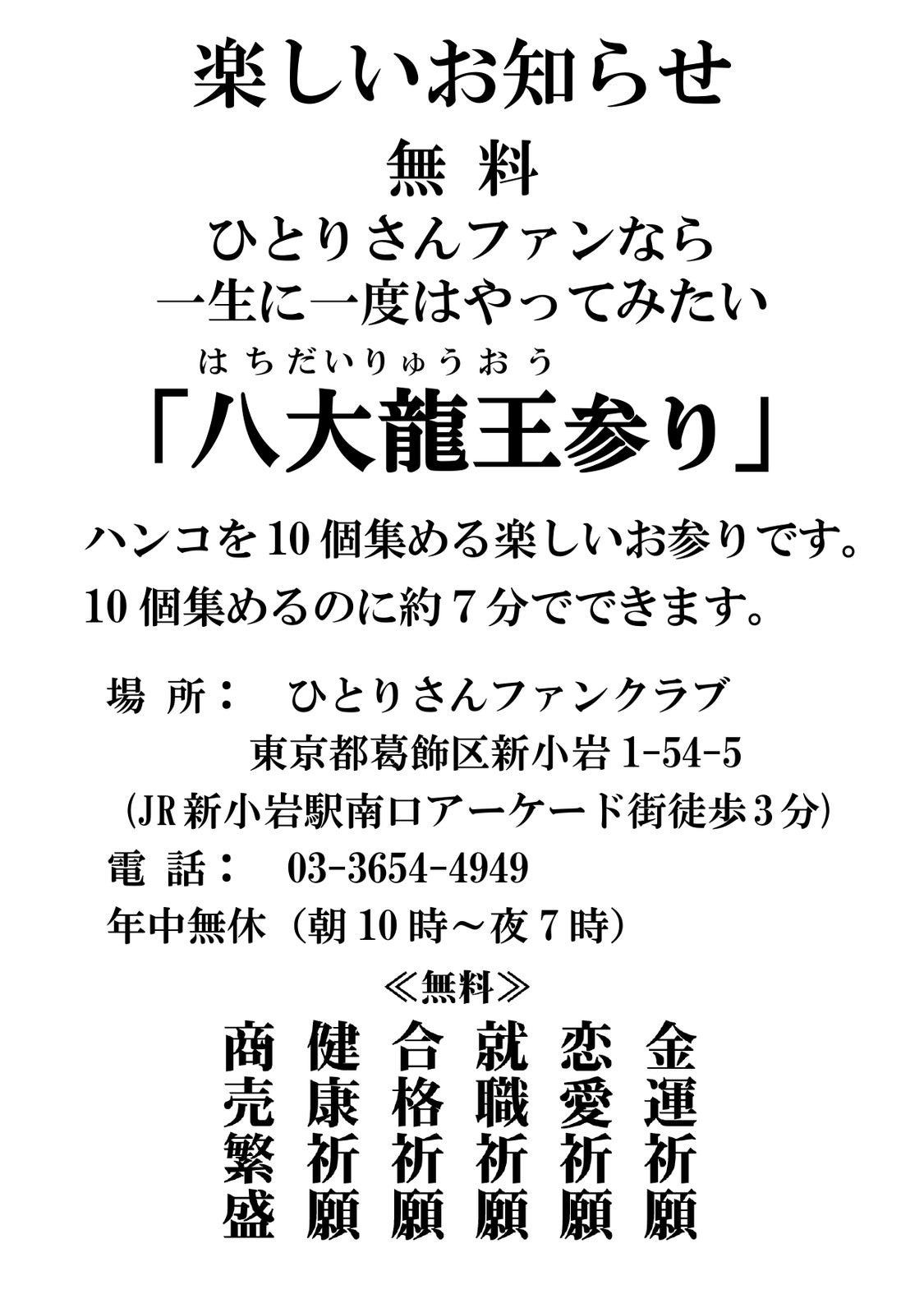 斉藤一人 公式ブログ 一日一語 9月27日の記事より