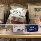 ★よしみほの糖質オフワンポイントメモ★〜無印のカレーと焼き菓子買いに行ってみた!〜の記事より