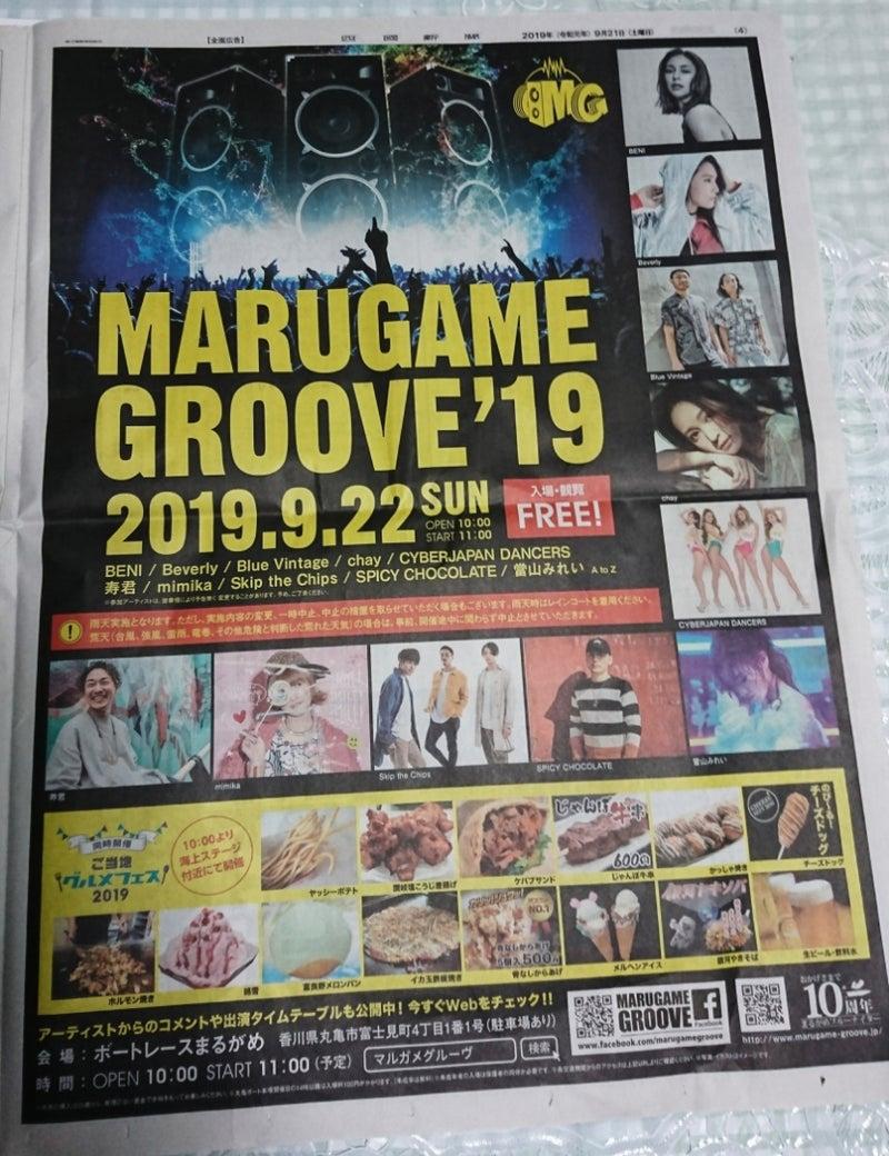 丸亀 グルーヴ 2019
