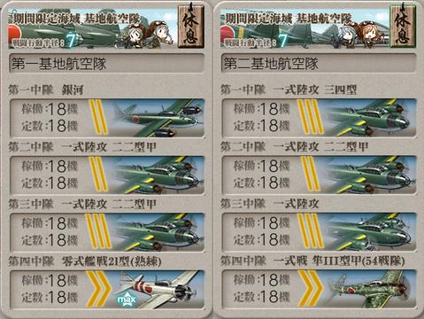 艦これ2019年夏イベント_E-2_基地航空隊02