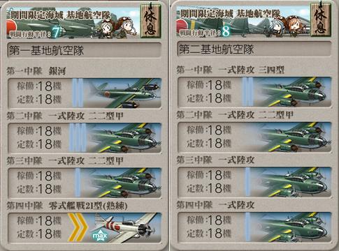 艦これ2019年夏イベント_E-2_基地航空隊01