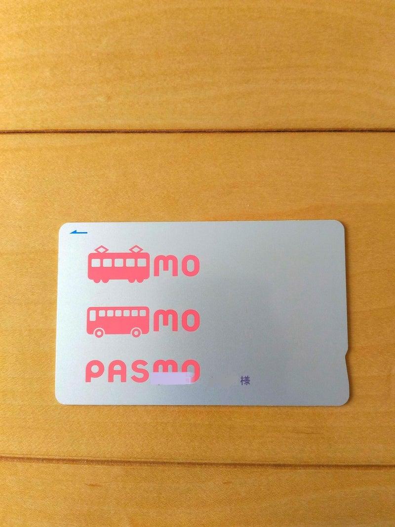 交通 系 ic カード ポイント 還元